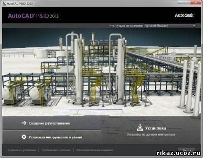 AutoCAD P&ID - это приложение для быстрого и удобного создания схем трубопроводов и КИП, а также для их...